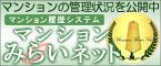 20140710 (最終)マン管 banner002